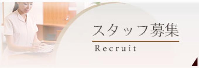 スタッフ募集Recruit