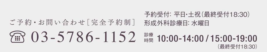 ご予約・お問い合わせ[完全予約制]03-5786-1154 診療時間 診療日/月・火・水・土  10:00-14:00 / 15:00-19:00
