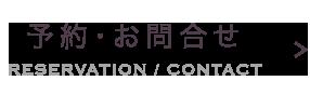 予約・お問合せ RESERVATION/ CONTACT