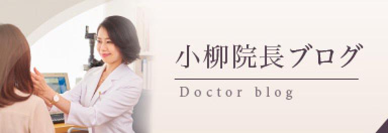 小柳院長ブログDoctor blog
