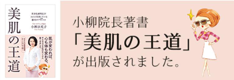 小柳院長著書「美肌の王道」が出版されました。
