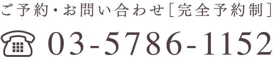 ご予約・お問い合わせ[完全予約制]03-5786-1154