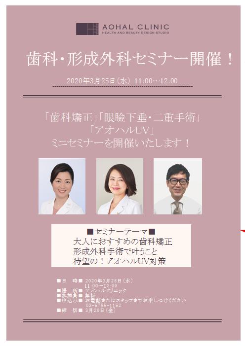 アオハルクリニック ミニセミナー(歯科・形成外科)開催のお知らせ