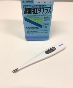 消毒薬と体温計